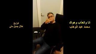 انا والعذاب وهواك - الموسيقار محمد عبد الوهاب - توزيع المبدع العراقي هلال جميل متي تحميل MP3