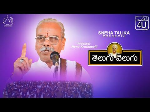 Telugu Velugu - latest short movie with subtitles|| L B Sriram II Sneha Talika presents II Hari