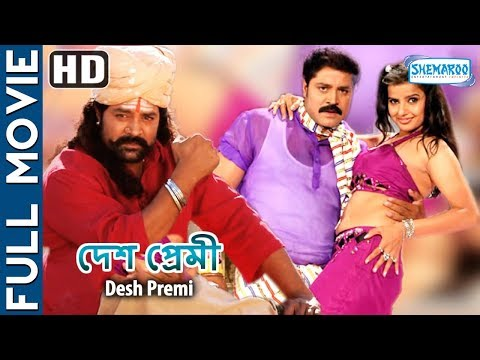 Desh Premi (HD) - Superhit Bengali Movie - Sri Hai - Sumanth - Pradeep Rawat - Madhu Sharma