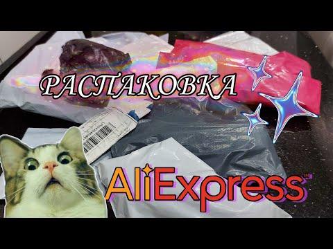 Большая Распаковка Товаров с АлиЭкспресс 🙉 Ногтевые и для дома. Обзор и тестирование 🤩👍😍