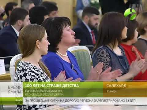 На Ямале чествовали лучших сотрудников системы профилактики