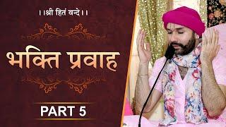 Shree Bhaktmaal Katha  Part 5  Shree Hita Ambrish Ji Barnala 2017