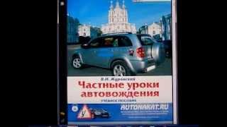 Работа с автомобилями механика и автомат по методике АВТОНАКАТ.РУ - YouTube