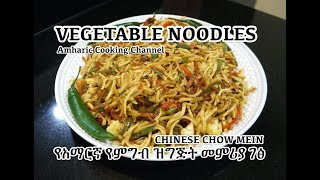 Vegetable Noodles - Veg Chow Mein - የአማርኛ የምግብ ዝግጅት መምሪያ ገፅ - Amharic Recipes