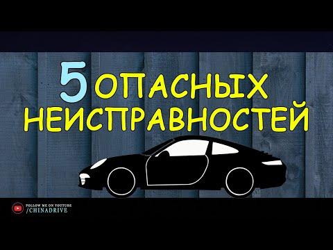 Пять Опасных Неисправностей в Автомобиле