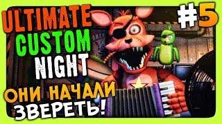 Ultimate Custom Night (FNAF 7) Прохождение #5 ✅ ОНИ НАЧАЛИ ЗВЕРЕТЬ!