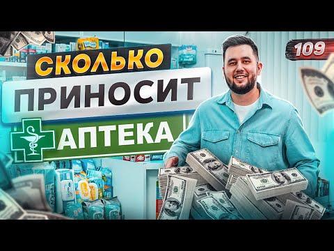Аптека. Как открыть аптеку. Аптечный бизнес