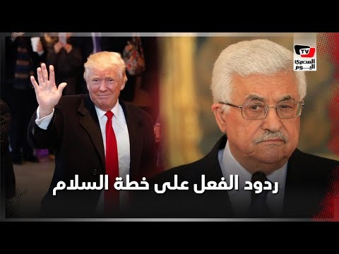 ترامب يعلن خطة السلام .. ما رد فلسطين وإسرائيل؟