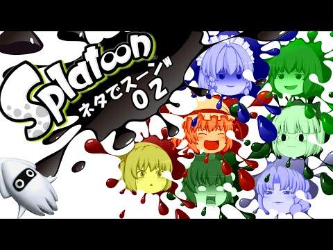 【スカイプ実況】Splatoon ネタでスーンw #2