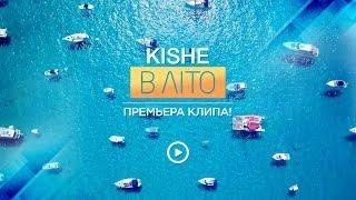 Kishe - В ЛІТО! Прем
