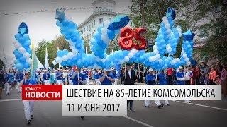 Праздничные мероприятия 12 июня в комсомольске-на-амуре
