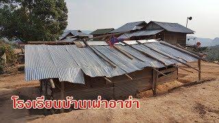 ตะลุยลาวเหนือ EP35:หมู่บ้านอาข่า โรงเรียนบ้านก่อเพน อยู่กลางป่ากลางเขา ไฟฟ้ายังบ่มี