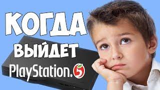 КОГДА ВЫЙДЕТ PlayStation 5 ?!!