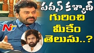 Chiranjeevi About Pawan Kalyans Behaviour  NTV