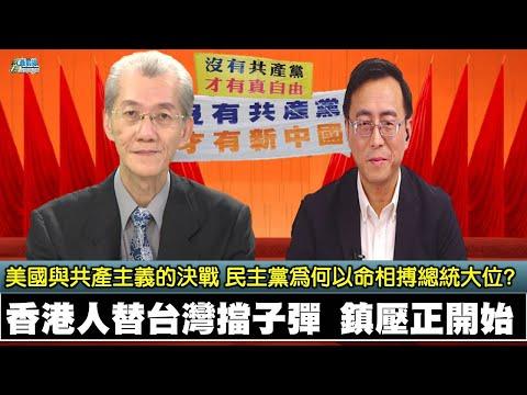 《政經最前線-無碼看中國》201128 EP99 香港人替台灣擋子彈 香港民主夢破滅? 美國與共產主義的決戰 民主黨為何以命相搏總統大位?