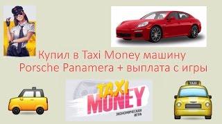 Купил в Taxi Money машину Porsche Panamera и  выплата с игры