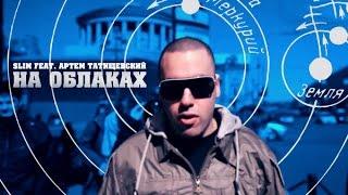 Русский рэп, Slim ft. Артем Татищевский - На Облаках