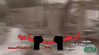 إرهاب - عادل الخميس | الأحساء نيوز