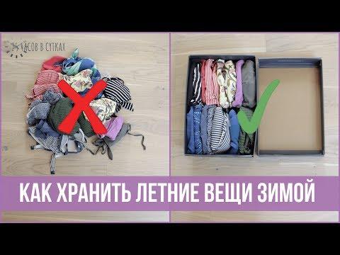 7 ИДЕЙ ОРГАНИЗАЦИИ хранения ЛЕТНИХ ВЕЩЕЙ зимой - консервация гардероба | 25 часов в сутках