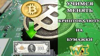 💵 Как обналичивать & продать криптовалюту
