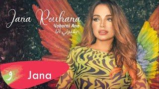 اغاني حصرية Jana Rouhana - Yoborni Ana [Official Music Video] (2020) / جنى روحانا - يقبرني أنا تحميل MP3