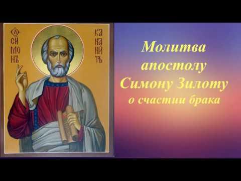 Молитва апостолу Симону Зилоту о счастии брака.