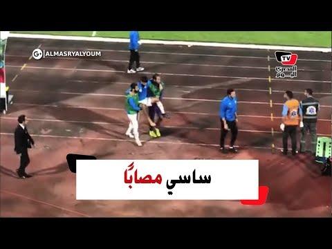 عماد السيد ومحمود عبد العزيز يحملون «ساسي» إلى غرفة الملابس بعد خروجه مصابًا