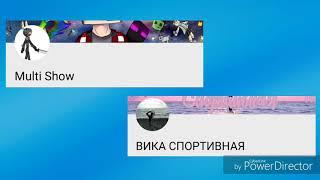 Пиар 2-х каналов