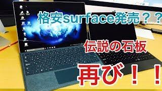 今度のsurface Proは格安!?surface 廉価版のウワサ!!