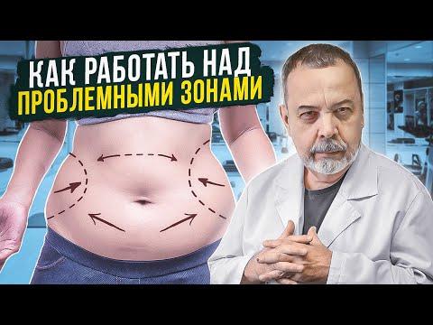 Доктор Ковальков о том как похудеть на 12 килограммов