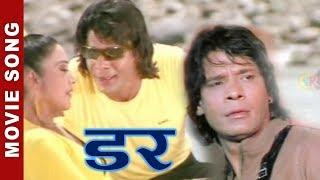 "Yo Juni Ta Ke - ""DAR"" || Biraj Bhatta, Niruta Singh || Rajesh Payal Rai || Super Hit Song"