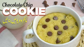 chocolate chip cookie in a mug no egg microwave