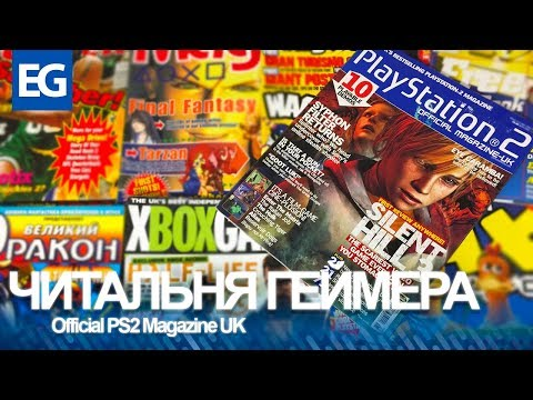 Official PlayStation 2 Magazine/Релиз Silent Hill 2, Лучшие PS2 игры