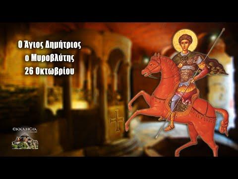 Μεγάλη γιορτή της ορθοδοξίας σήμερα, η γιορτή του Άγιου Δημήτριου