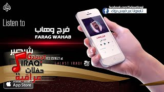 فرج وهاب - شيصير - نجوم الريف العراقي تحميل MP3