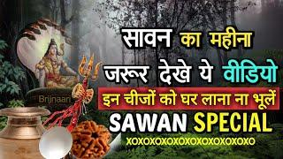 सावन के महीने में इन चीज़ो को घर लाना ना भूले, 7 पुश्ते तक पैसों में करेंगे राज Sawan 2018 Date Time