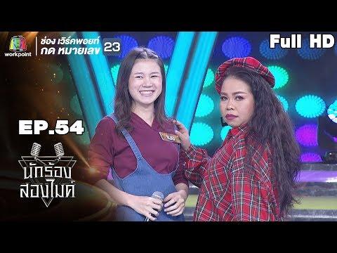 นักร้องสองไมค์ | EP.54 | 6 ม.ค. 62 Full HD