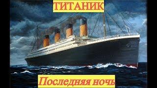 """«Последняя ночь """"Титаника""""». Документальный фильм 2018"""