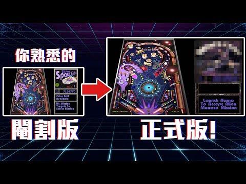 你熟悉的彈珠台遊戲其實只是閹割版的! 真正的完整版另有其人