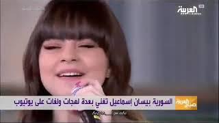 بيسان اسماعيل تغني حنين مين بيك #مباشر ع العربيه