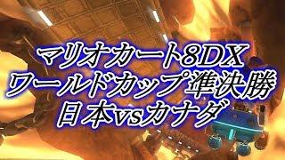 マリオカート8DXワールドカップ 準決勝 JPNvsCAN