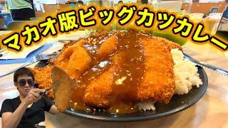 【マカオグルメ】とにかくカツの大きいカツカレー。【澳門肥珊茶餐廳】