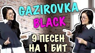 GAZIROVKA - BLACK / 9 ПЕСЕН НА 1 БИТ / MASHUP BY NILA MANIA
