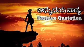 ಜೀವನದ ಯಶಸ್ಸಿಗೆ ಅಭ್ಯುದಯ ವಾಕ್ಯ 38 Positive Quotes For Life Achievement