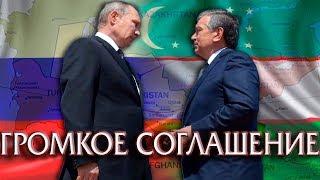Громкое Соглашение Путина и Мрзиеева