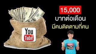 รายได้ Youtube 15,000 บาทต่อเดือน ต้องมีคนติดตามกี่คน