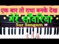 Ek Baar to Radha Bankar Dekho Mere Sawariya II Learn on Harmonium II Sur Sangam Bhajan