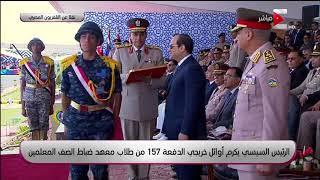 الرئيس #السيسي يكرم أوائل خريجي الدفعة 157 من طلاب معهد ضباط الصف المعلمين