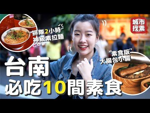 台南也能吃到美味的素食小吃