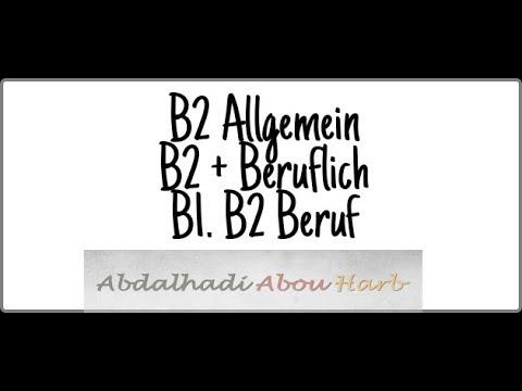 الفرق بين أنواع مستوى B2 في اللغة الألمانية B2 Allgemein/B2+Beruflich/ -B1.B2 Beruf